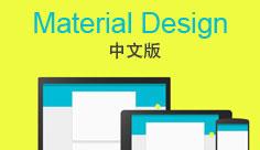 Material Design 中文版