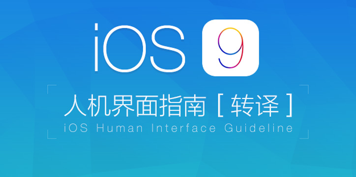 iOS 9人机界面指南