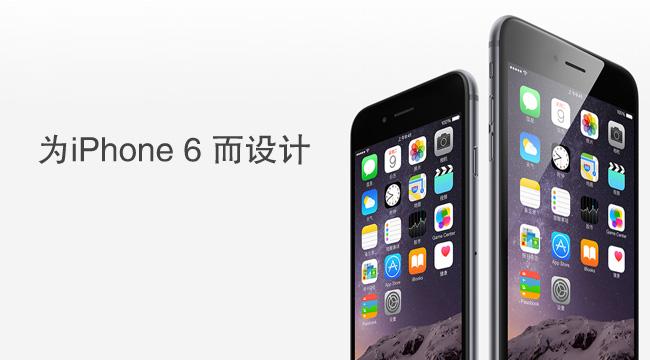 为iPhone 6 而设计