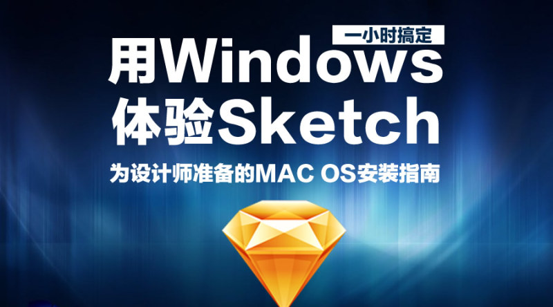 用windows体验sketch--为设计师准备的MAC O
